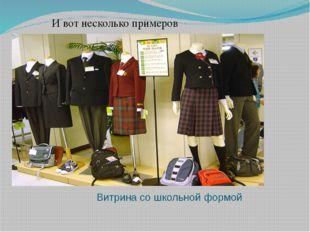 Витрина со школьной формой И вот несколько примеров. И вот несколько примеров