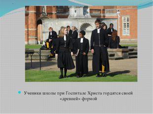 . Ученики школы при Госпитале Христа гордятся своей «древней» формой