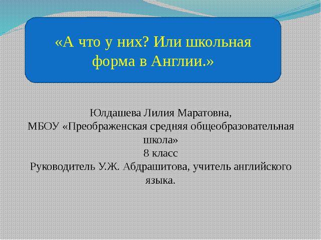 Юлдашева Лилия Маратовна, МБОУ «Преображенская средняя общеобразовательная...