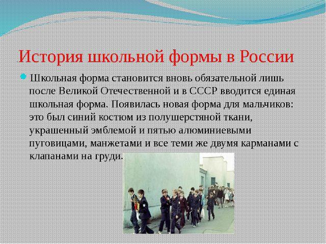 .История школьной формы в России Школьная форма становится вновь обязательной...