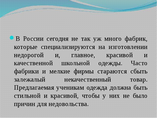 В России сегодня не так уж много фабрик, которые специализируются на изготов...