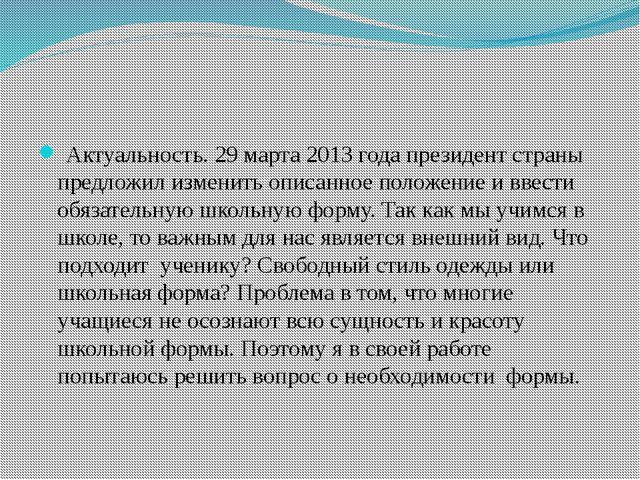 Актуальность. 29 марта 2013 года президент страны предложил изменить описанн...