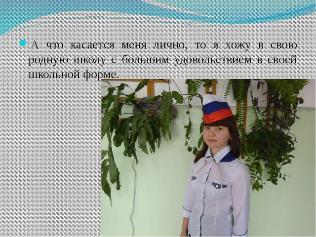 . Юлдашева Лилия на фото А что касается меня лично, то я хожу в свою родную...