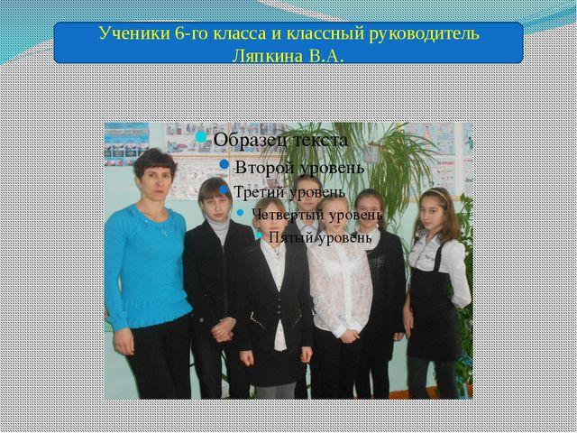 Ученики 6-го класса и классный руководитель Ляпкина В.А.