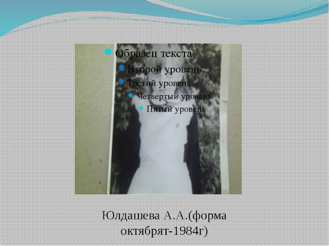 Октябрята Юлдашева А.А.(форма октябрят-1984г)
