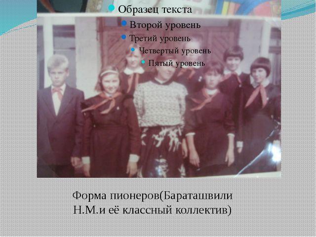 Форма пионеров(Бараташвили Н.М.и её классный коллектив)