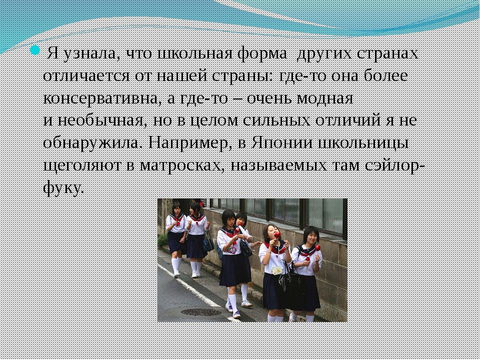 Я узнала, что школьная форма других странах отличается от нашей страны: где...