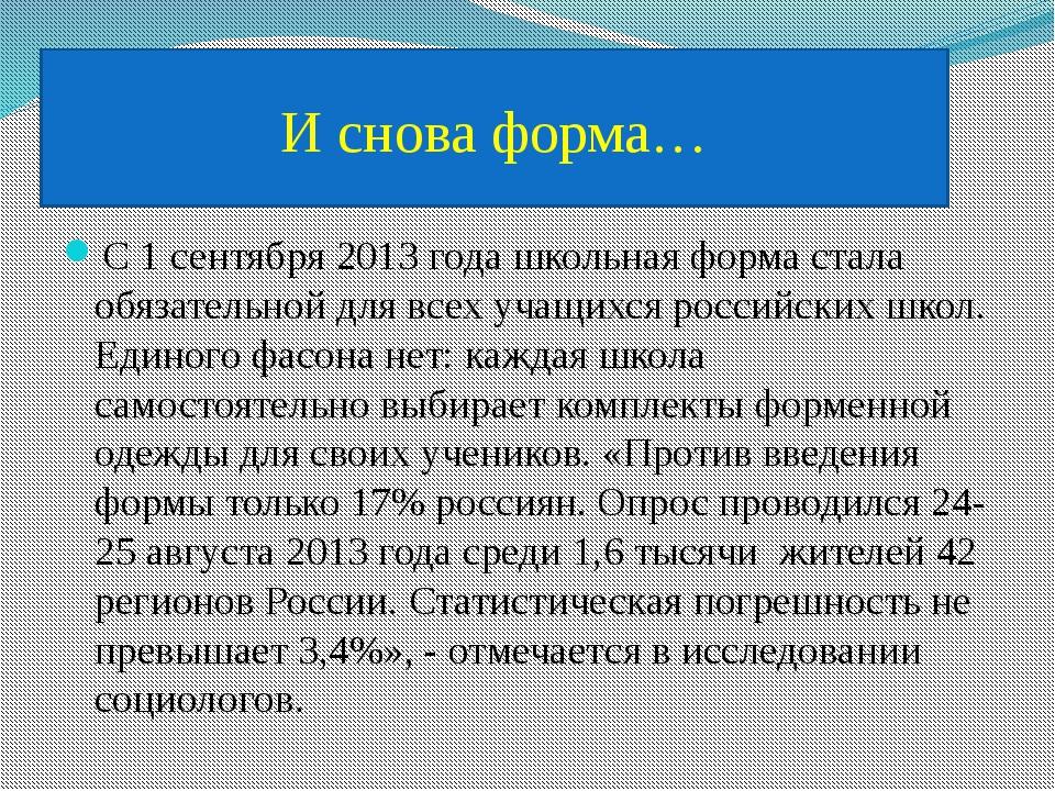 С 1 сентября 2013 года школьная форма стала обязательной для всех учащихся р...