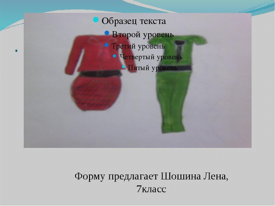 . Форму предлагает Шошина Лена, 7класс