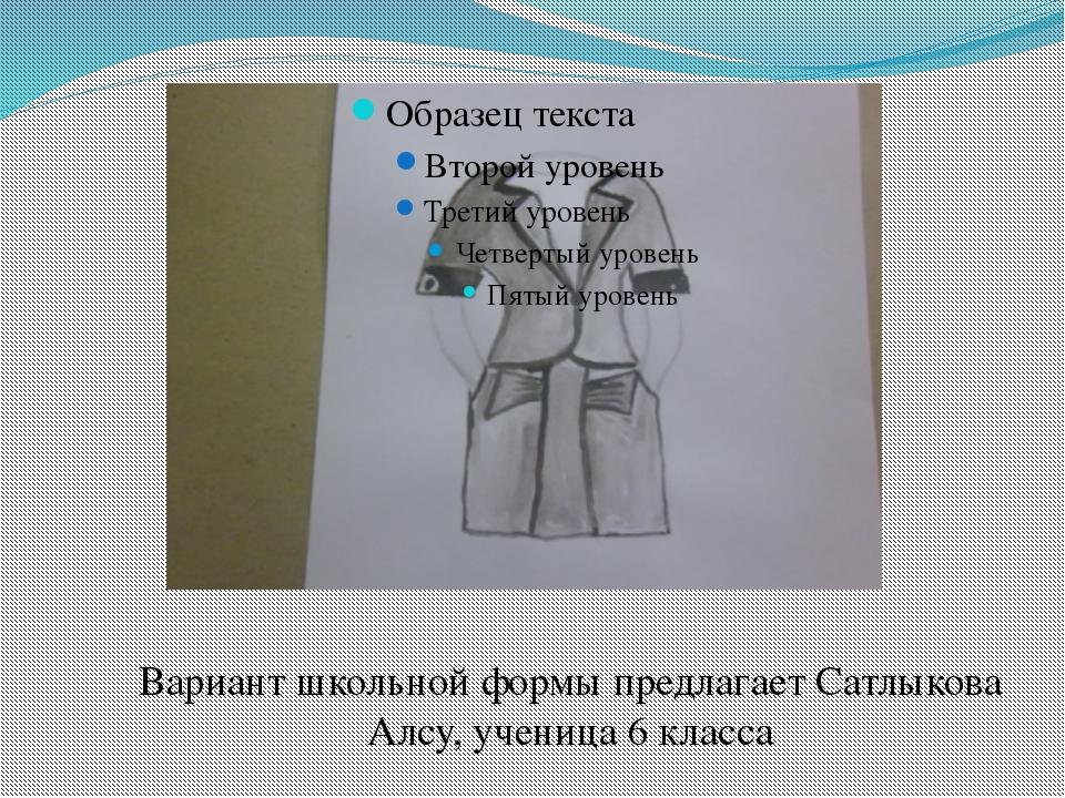 Сатлыкова Алсу Вариант школьной формы предлагает Сатлыкова Алсу, ученица 6 кл...