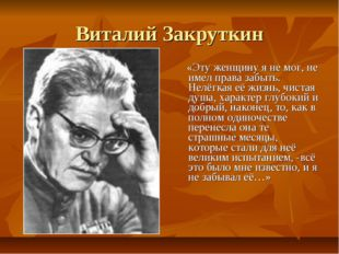 Виталий Закруткин «Эту женщину я не мог, не имел права забыть. Нелёгкая её жи