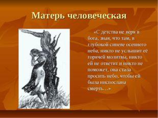 Матерь человеческая «С детства не веря в бога, зная, что там, в глубокой сине