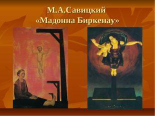 М.А.Савицкий «Мадонна Биркенау»