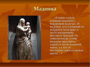 Мадонна «В нише стояло изваяние мадонны с младенцем на руках. И мадонна, и пу
