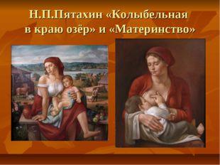 Н.П.Пятахин «Колыбельная в краю озёр» и «Материнство»
