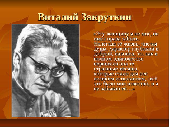 Виталий Закруткин «Эту женщину я не мог, не имел права забыть. Нелёгкая её жи...