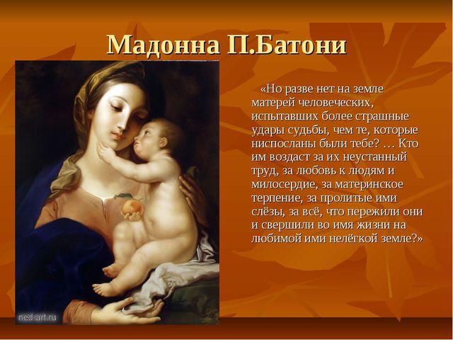 Мадонна П.Батони «Но разве нет на земле матерей человеческих, испытавших боле...