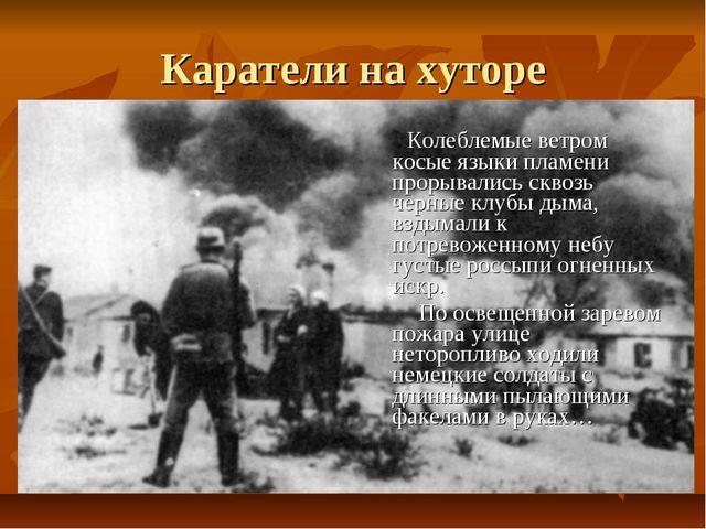 Каратели на хуторе Колеблемые ветром косые языки пламени прорывались сквозь ч...