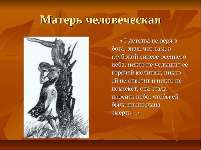 Матерь человеческая «С детства не веря в бога, зная, что там, в глубокой сине...