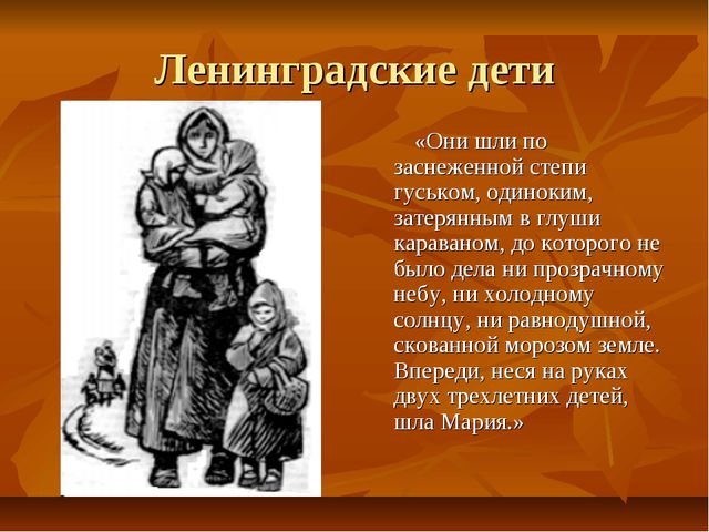 Ленинградские дети «Они шли по заснеженной степи гуськом, одиноким, затерянны...
