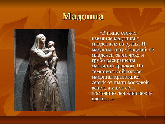 Мадонна «В нише стояло изваяние мадонны с младенцем на руках. И мадонна, и пу...