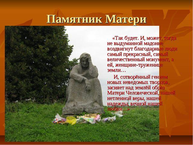Памятник Матери «Так будет. И, может, тогда не выдуманной мадонне воздвигнут...