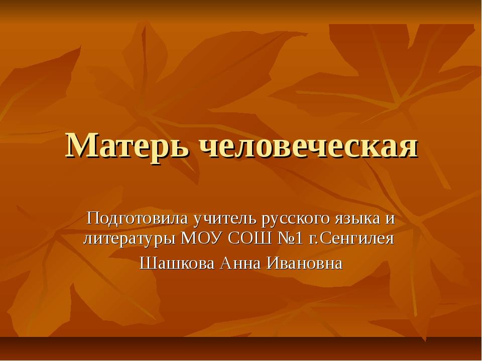 Матерь человеческая Подготовила учитель русского языка и литературы МОУ СОШ №...