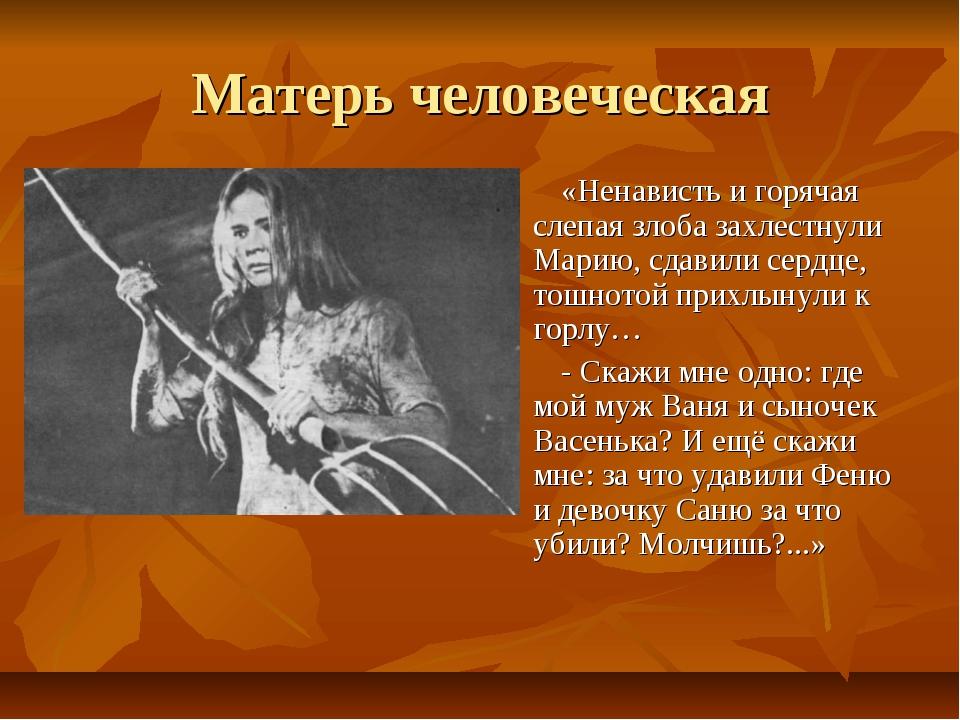 Матерь человеческая «Ненависть и горячая слепая злоба захлестнули Марию, сдав...