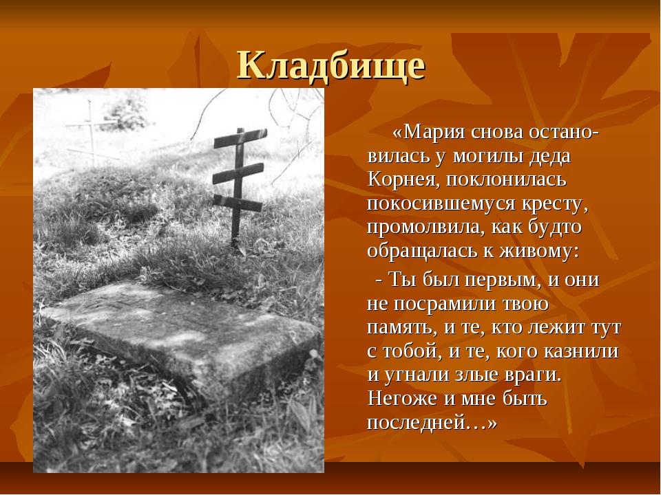 Кладбище «Мария снова остано-вилась у могилы деда Корнея, поклонилась покосив...