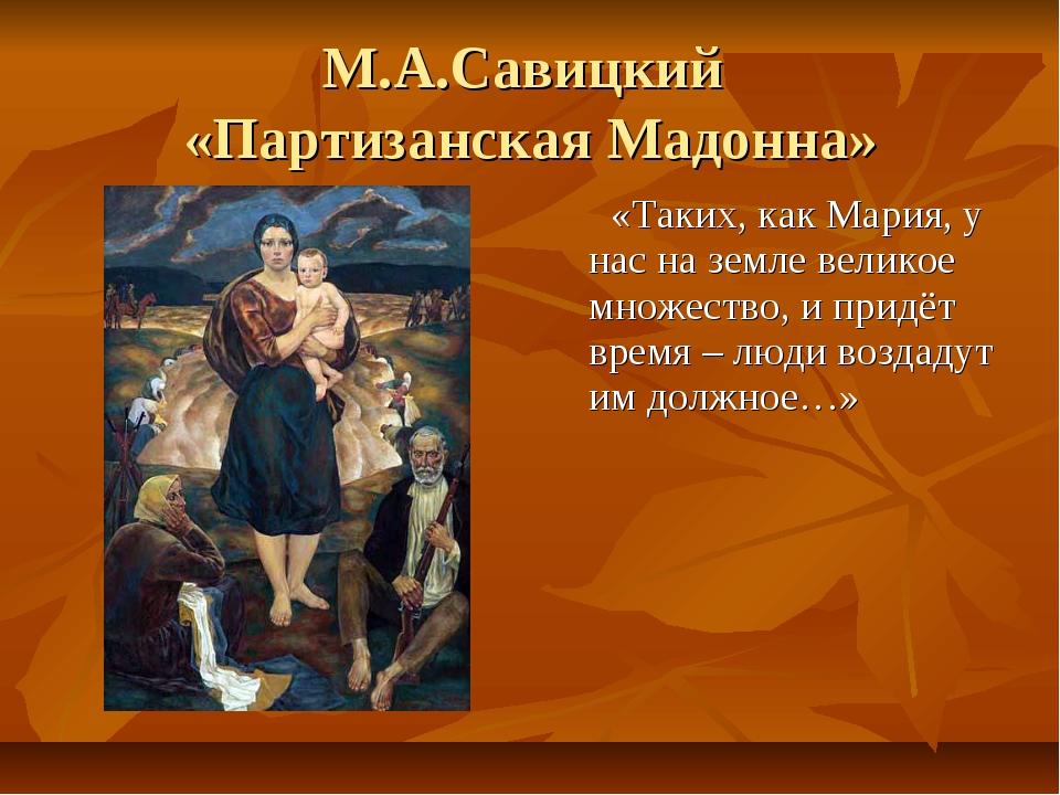 М.А.Савицкий «Партизанская Мадонна» «Таких, как Мария, у нас на земле великое...