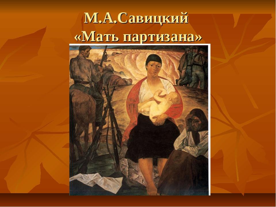М.А.Савицкий «Мать партизана»