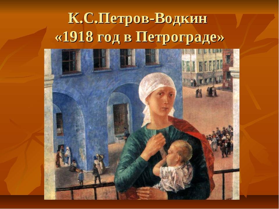 К.С.Петров-Водкин «1918 год в Петрограде»
