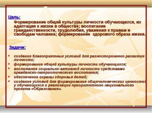 Цель: Формирование общей культуры личности обучающихся, их адаптация к жизн
