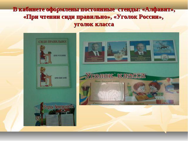 В кабинете оформлены постоянные cтенды: «Алфавит», «При чтении сиди правильно...