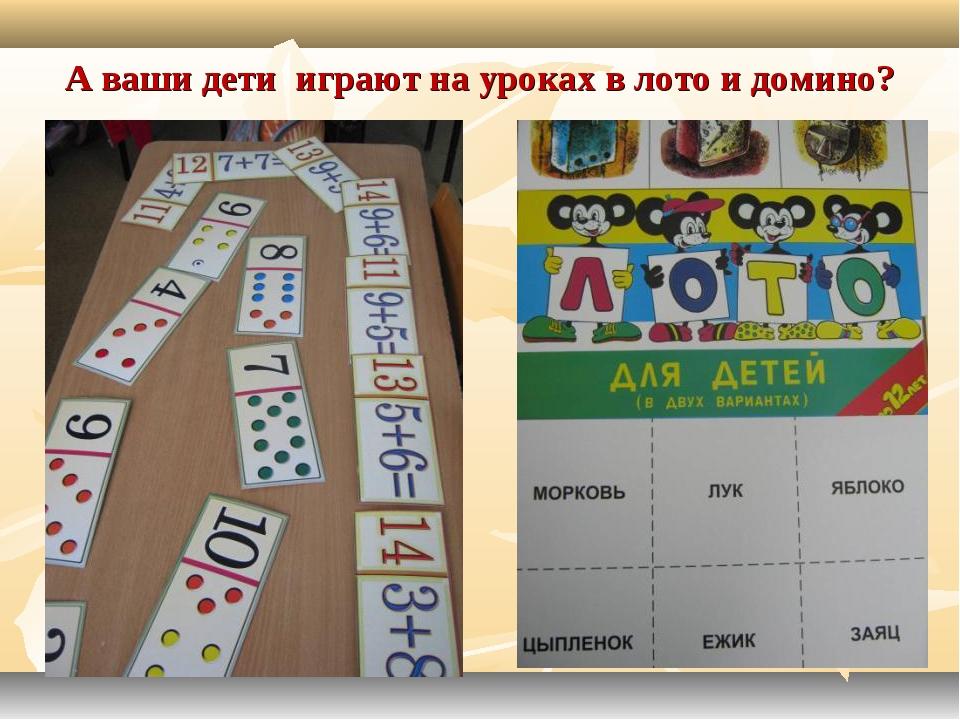 А ваши дети играют на уроках в лото и домино?