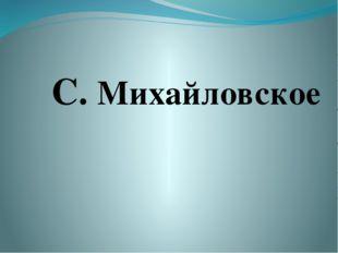 С. Михайловское