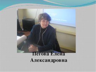 Пегова Елена Александровна