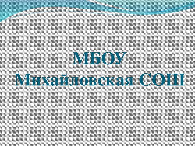 МБОУ Михайловская СОШ