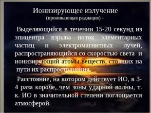 Ионизирующее излучение (проникающая радиация) - Выделяющийся в течении 15-20