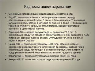Радиоактивное заражение Основные загрязняющие радиоактивные компоненты Йод-13