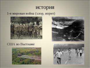 история 1-я мировая война (хлор, иприт) США во Вьетнаме