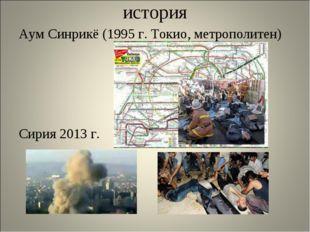 история Аум Синрикё (1995 г. Токио, метрополитен) Сирия 2013 г.