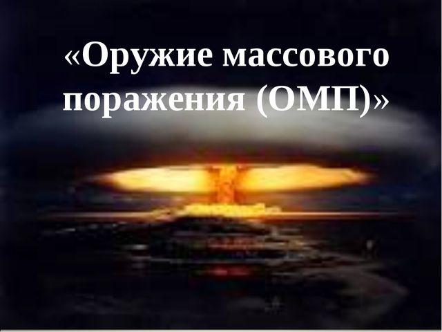 «Оружие массового поражения (ОМП)»