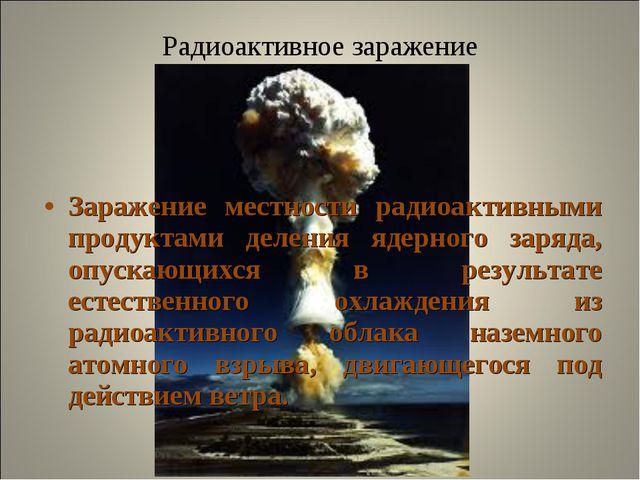 Радиоактивное заражение Заражение местности радиоактивными продуктами деления...