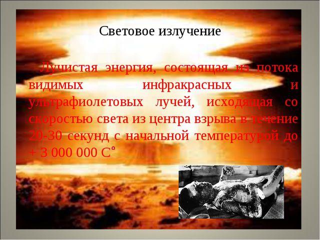 Световое излучение Лучистая энергия, состоящая из потока видимых инфракрасных...