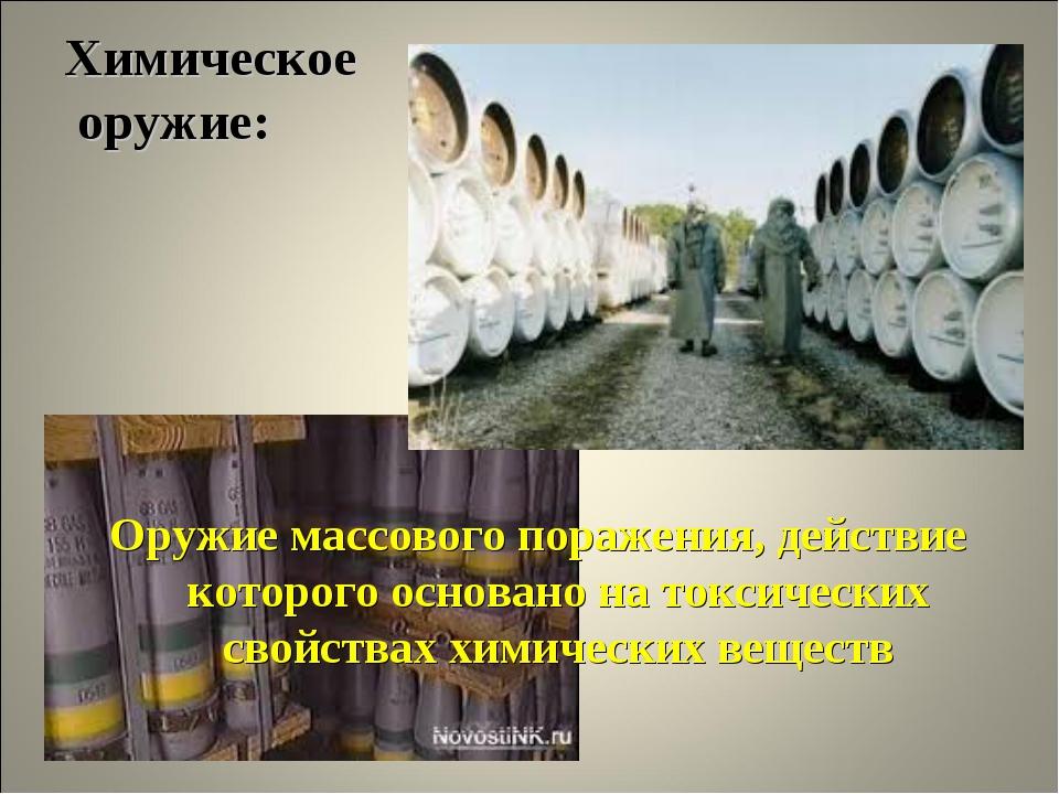 Химическое оружие: Оружие массового поражения, действие которого основано на...