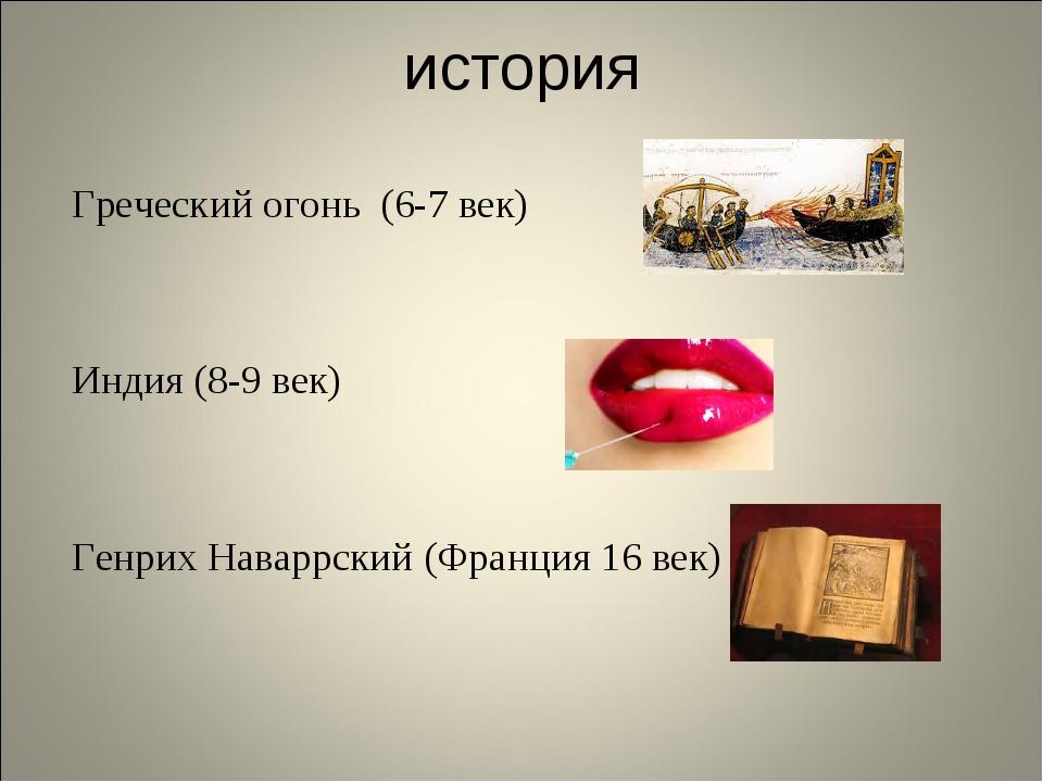 история Греческий огонь (6-7 век) Индия (8-9 век) Генрих Наваррский (Франция...
