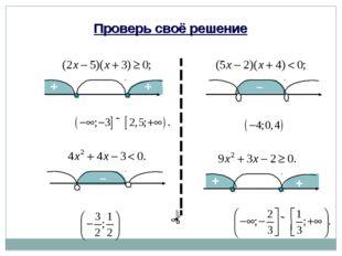 Проверь своё решение а) а) 2,5 0,4 -3 -4 Ответ: Ответ: + + – + + – б) б) 1/2