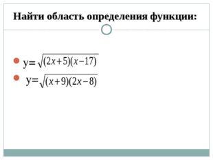 Найти область определения функции: у= у=