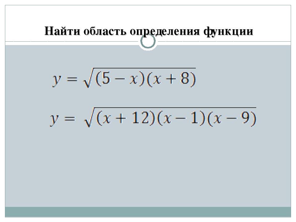Найти область определения функции